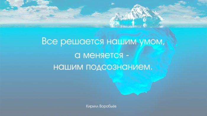 Все решается нашим умом, а меняется - нашим подсознанием